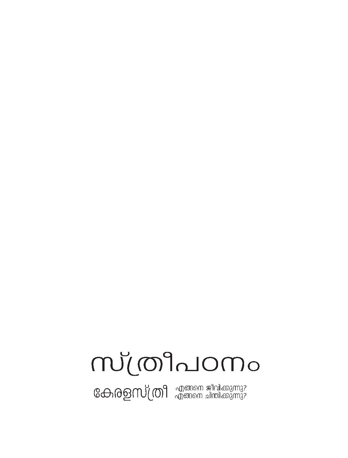 Sthreepadhanam Layout Final.pdf